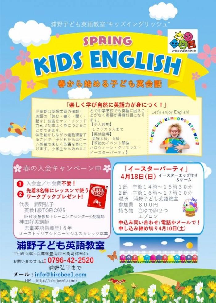 チラシ子ども英語チラシ2021表面新